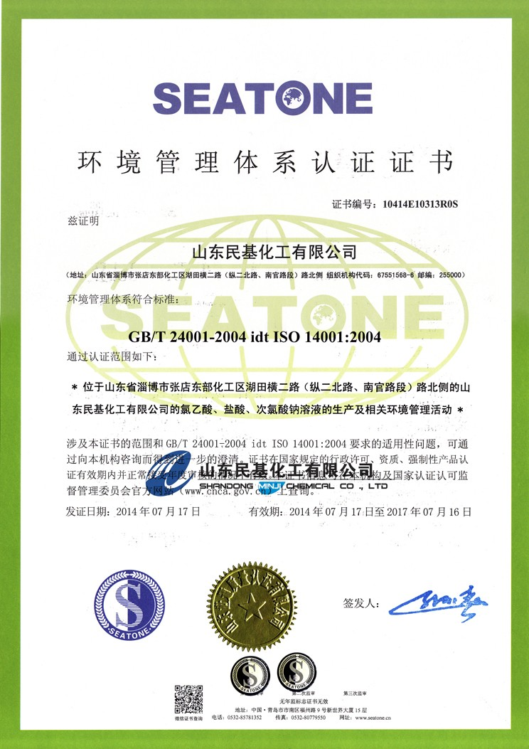 ISO14001环境管理体系.jpg