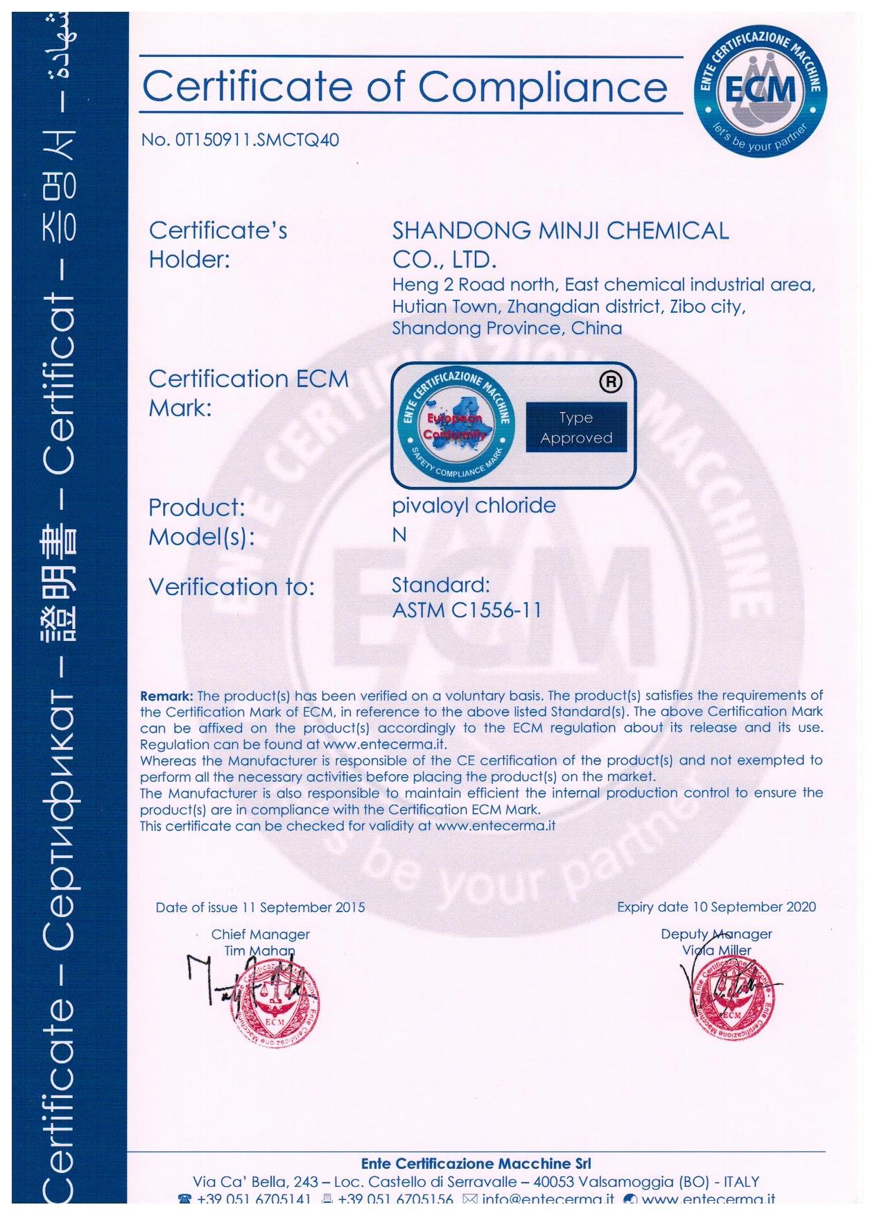 特戊酰氯CE认证证书.jpg