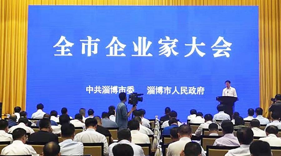 毛民基董事长参加全市企业家大会并接受大众网·海报新闻采访