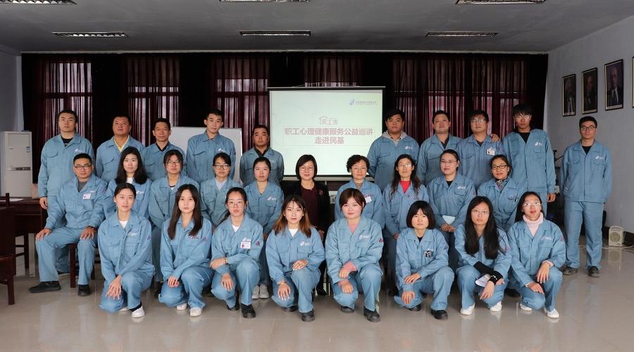 省总工会职工心理健康服务专家宋彩玲副教授 来公司举办职工心理健康服务公益巡讲