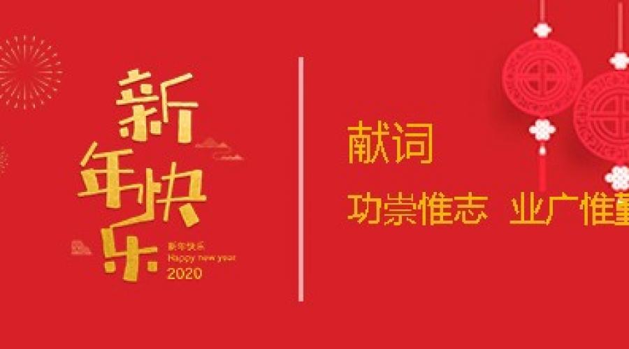 2020新年献词:功崇惟志  业广惟勤