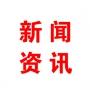 淄博市2018年度重点技术改造项目名单和重大项目名单公布 我公司项目入选