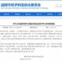 民基化工被认定为淄博市第十四批市级企业技术中心
