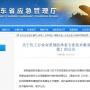 淄博成基安全技术服务有限公司通过省应急管理厅核准  进入安全服务市场
